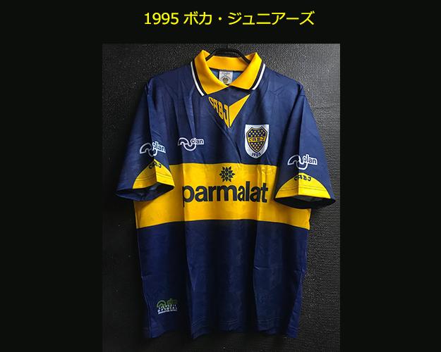 1995年ボカジュニアーズのユニフォーム