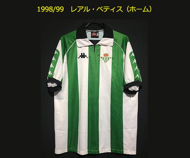 1998-99ベティスホームユニフォーム