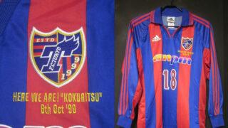 1999年FC東京サードモデル