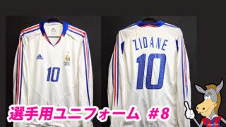 2004-05フランス代表ユニフォーム